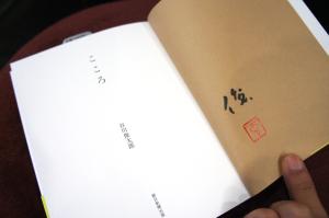 tsukuru-tanikawabook